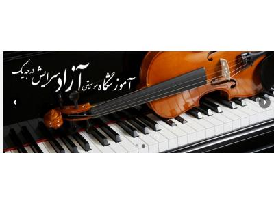 آموزشگاه   موسیقی سرایش ( درجه یک )