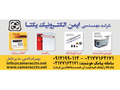 دوربین پلاک خوان - مهندسی ایمن الکترونیک یکتا