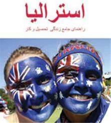کتاب جامع زندگی ، تحصیل و کار در استرالیا