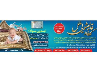 ابریشم شویی و قالیشویی در نارمک ، پیروزی ، نیروهوایی و تهران نو