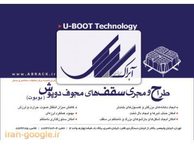سقف یوبوت- فروش یوبوت  در  تهران