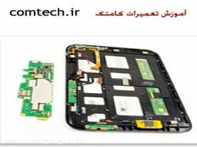 ���������� �� �������������� ����������-تعمیر لپ تاپ و کامپیوتر را تضمینی آموزش ببینید
