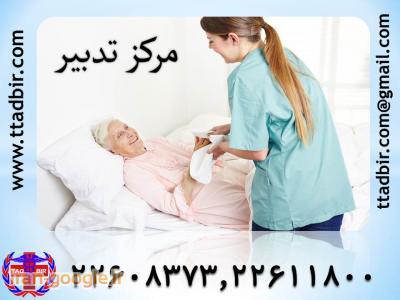 پرستاری صددرصد تضمینی از بیمار در منزل
