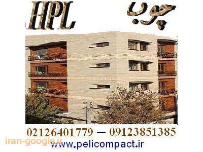 فروش ساختمان آپارتمانی با وام-طراحی نمای ساختمان با چوب اچ پی ال
