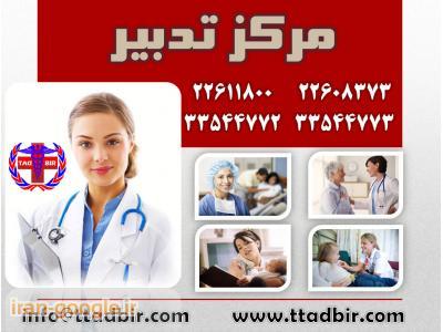 پرستار و بهیار تضمینی سالمند - کودک - بیمار در منزل