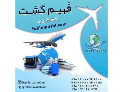 آژانس مسافرتی فهیم گشت ارائه دهنده خدمات مسافرتی