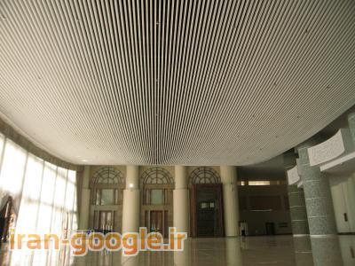 سقف یوبوت-طراحی ،فروش و اجرای سیستم یوبوت