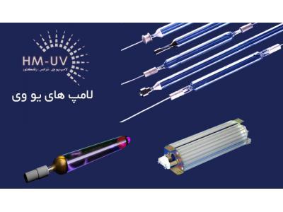 فروش انواع  لامپ های  یو وی UV