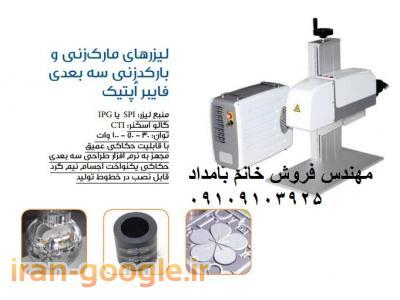 فروش دستگاه لیزر حکاکی و برش فایبر  مناسب برای فلزات و برش طلا