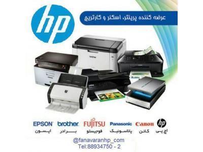 نمایندگی محصولات hp در تهران