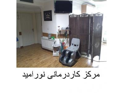 مرکز فوق حرفه ای کار درمانی در غرب تهران