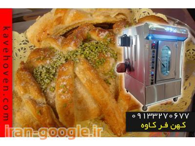 فر پخت نان های حجیم