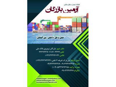 حمل کالاهای وارداتی از بازرگان  ، حمل بار از کشورهای اروپایی ، آسیا و ترکیه به ایران