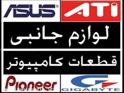 واردات وفروش سی پی یو زیر قیمت بازار - مرادی