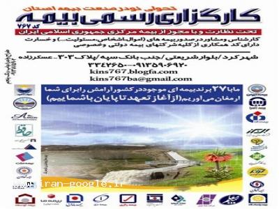 کارگزاری رسمی بیمه کد767/شهرکرد-عسکرزاده