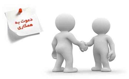دعوت به همکاری در استان قزوین