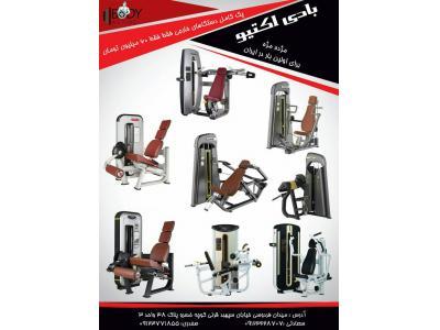 فروش اقساطی دستگاه بدنسازی بادی استرانگ- فروش اقساطی دستگاه های بدنسازی  بادی استرانگ