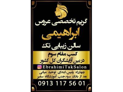 سالن آرایش و زیبایی تک در اصفهان گریم تخصصی عروس