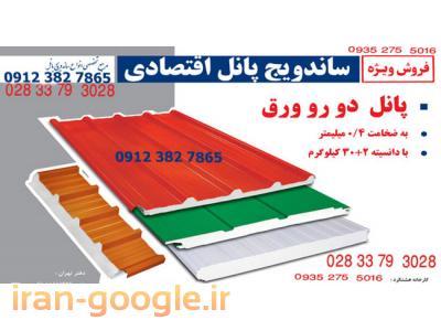 ساندویچ پانل ماموت پخش مستقیم در استان قزوین