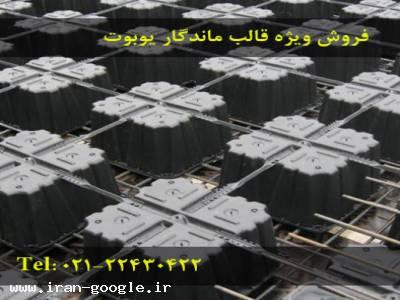 سقف یوبوت-تولید و فروش انواع قالب های ماندگار سقفی یوبوت، کوبیاکس، یوبوت اصلاح شده، بیستون و . . .