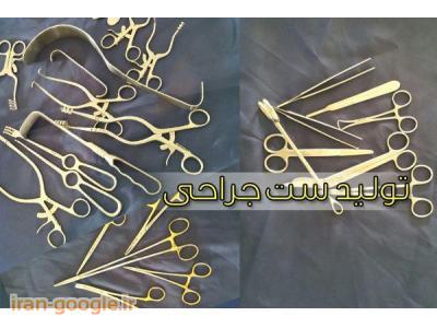 تولید و فروش ابزار جراحی ، تولید و فروش ست جراحی