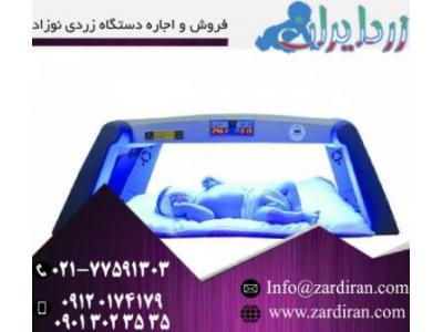 فروش دستگاه  زردی نوزاد و اعطای نمایندگی در سراسر ایران