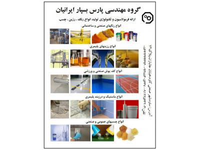 ارائه خدمات مهندسی در زمینه راه اندازی و تولید انواع رنگ رزین و چسب