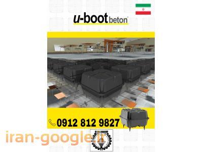 سقف یوبوت-یوبوتU-BOOT  بتن