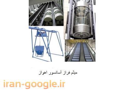 نصب و فروش آسانسور هیدرولیک و کششی و بالابر در اهواز