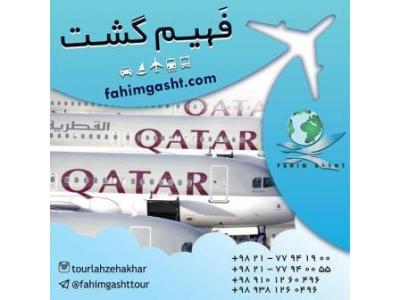 سفر با هواپیمایی قطر با آژانس مسافرتی فهیم گشت