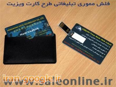واردات و پخش فلش مموری تبلیغاتی کارتی