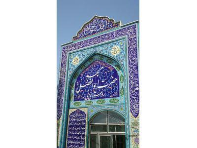 سازنده کاشی سنتی ،مساجد ، اماکن متبرکه و سفره خانه