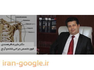 دکتر علیرضا فرهمندی فوق تخصص جراحی شانه و آرنج