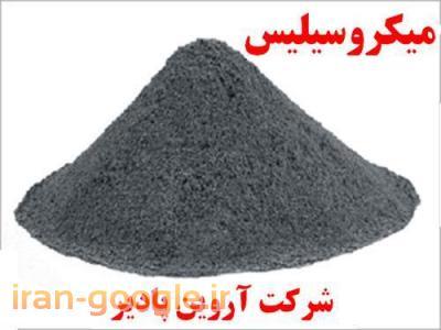 تولید و فروش میکروسیلس ( Microsilica )