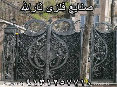 درب فرفورژه صنایع ثارالله