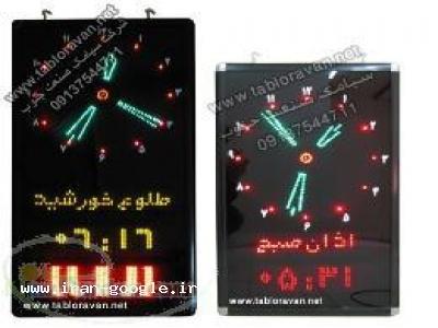 تابلو ساعت حرم امام رضا فروش انواع تابلو ساعت حرم