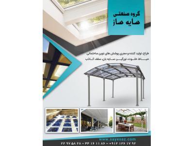 سازنده سقف حیاط خلوت ، سقف پاسیو  ، اجرای نورگیر پاسیو