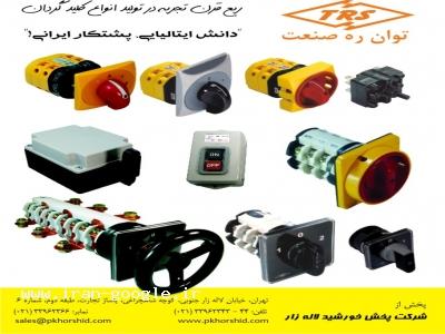 پخش سرسیم وایرشو-توزیع کننده انواع کلیدگردان، چراغ سیگنال، گلند، سرسیم، وایرشو