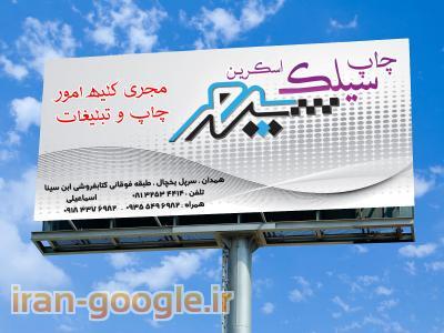 چاپ سیلک اسکرین سپهر - همدان