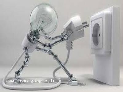 تهیه ، نصب و تعمیر انواع تابلو برق