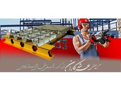 طراحی و اجرا و نصب سقف عرشه فولادی در سراسر ایران