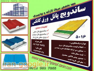 طراحی,تولید, فروش ساندویچ پانل واجرای  پروژه ها
