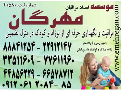 خدمات حرفه ای و فوق تخصصی مراقبت از کودک و نوزاد در منزل با تضمین 44856235