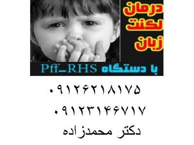 بهترین روش درمان لکنت  زبان  با دستگاه PFF_RHS   بهترین دستگاه درمان لکنت زبان