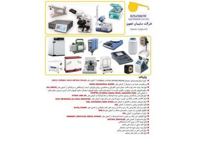 تجهیزات آزمایشگاهی، لوازم آزمایشگاهی، شیشه آلات، مواد شیمیایی