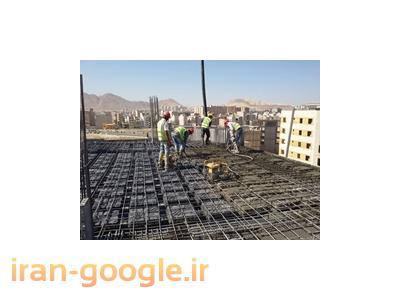 سقف یوبوت-تولید ، فروش ، مشاوره و طراحی اسکلت بتنی با سیستم یوبوت