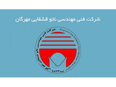 نمایندگی نانو تکنولوژی در شیراز