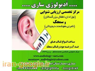 مرکز تخصصی ارزیابی شنوایی و سمعک  ، ساخت و تعمیر سمعک در ساری و مازندران