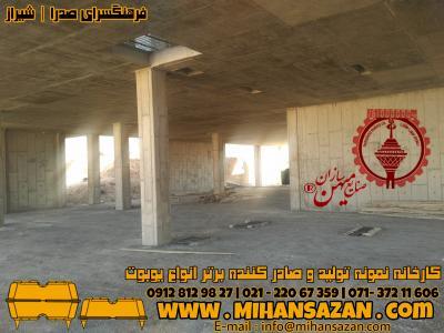 سقف یوبوت-یوبوت شیراز