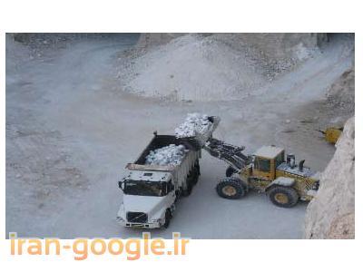 تهیه تولید و ارسال انواع نمک خوراکی و صنعتی در کشور